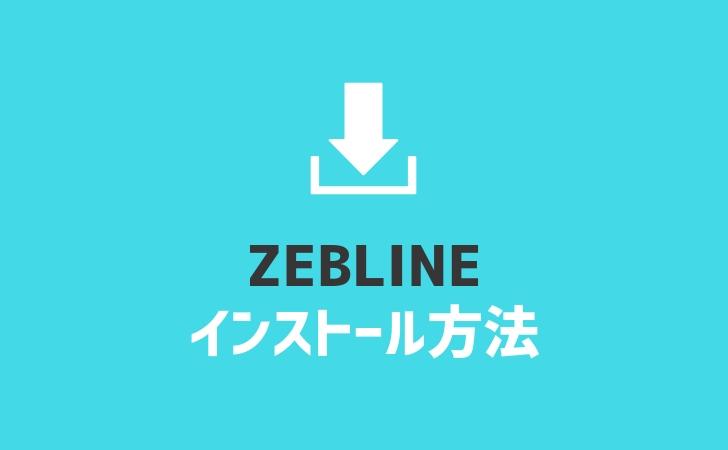 zebline-install