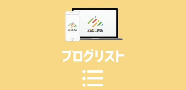 ZEBLINEブログリスト
