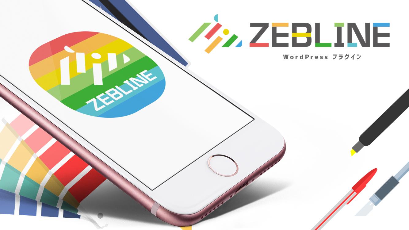 ZEBLINEについてシェアしよう!