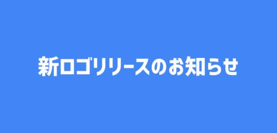 ZEBLINE新ロゴリリースのお知らせ