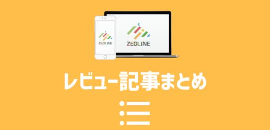 ZEBLINEレビュー記事まとめ