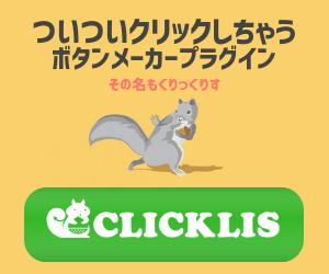 clicklis-banner-300x250