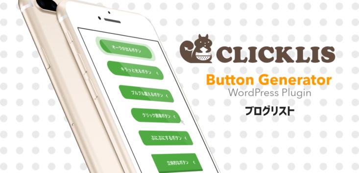 clicklis-bloglist