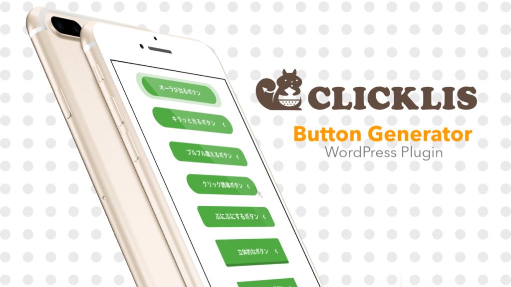 clicklis-icatch-banner