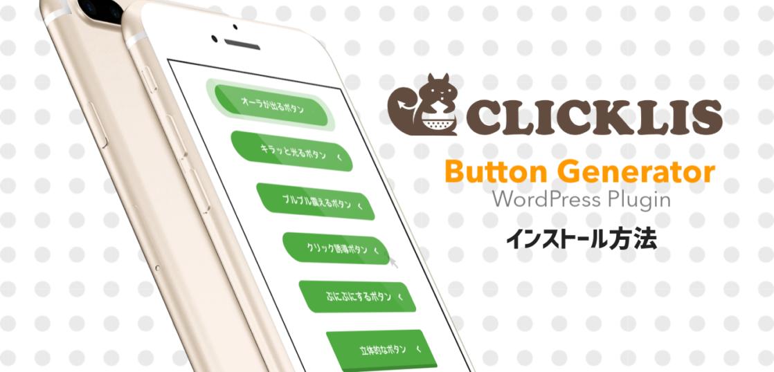 clicklis-install