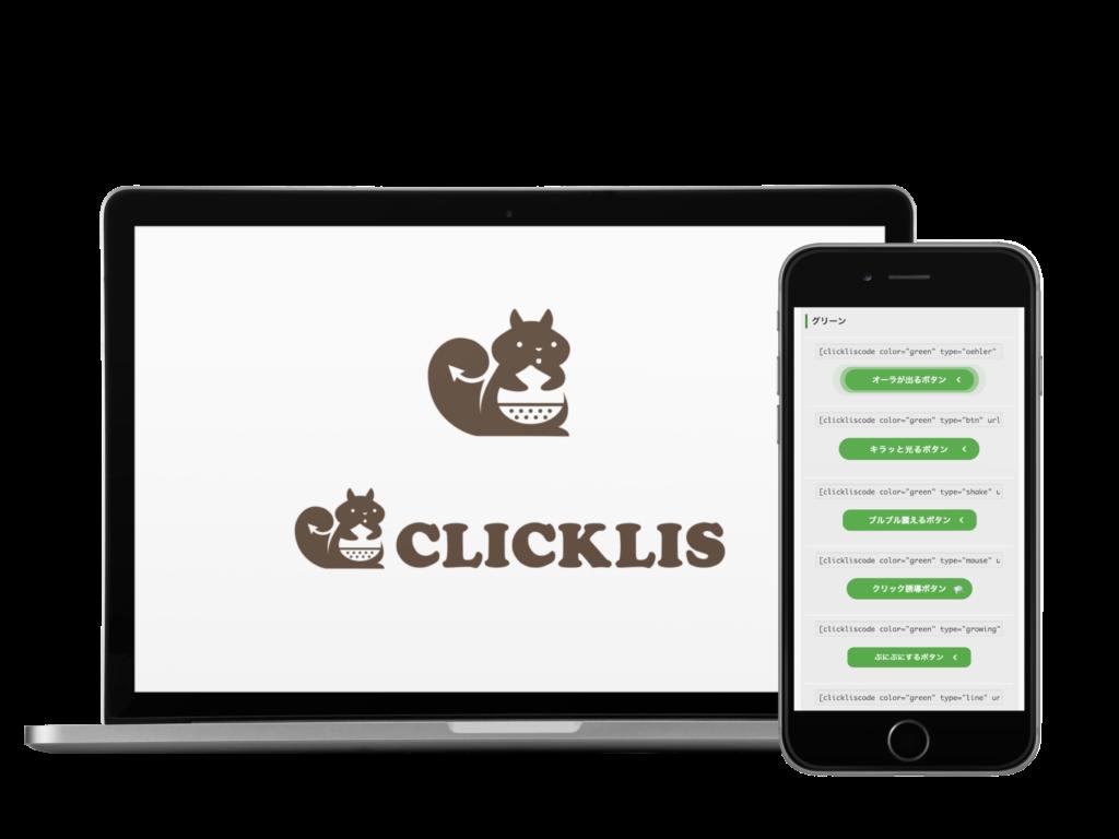 CLICKLISの詳細情報