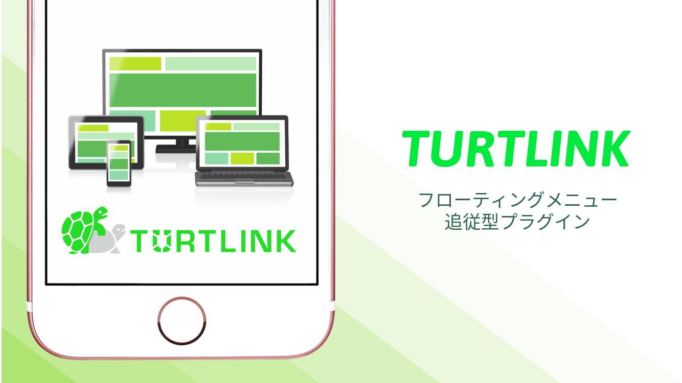 TURTLINK